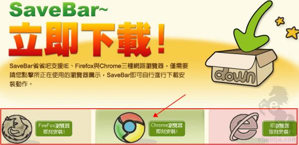 SaveBar省錢方法