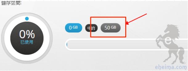 MEGA雲端硬碟50GB