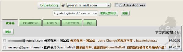 GuerrillaMail免費信箱