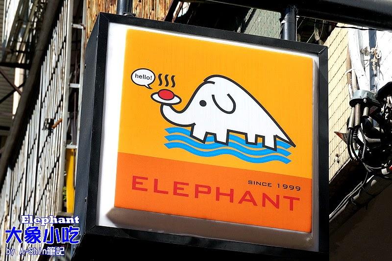 大象小吃|大人小孩都喜愛的創意異國美食任你吃,阿果要來介紹大象小吃餐廳~