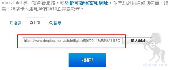 VirusTotal網址掃毒軟體教學