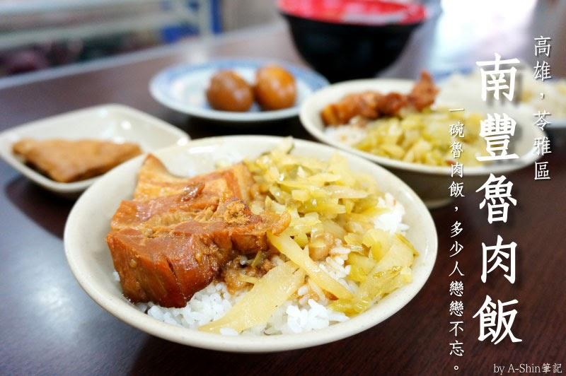 高雄自強夜市推薦美食-南豐魯肉飯