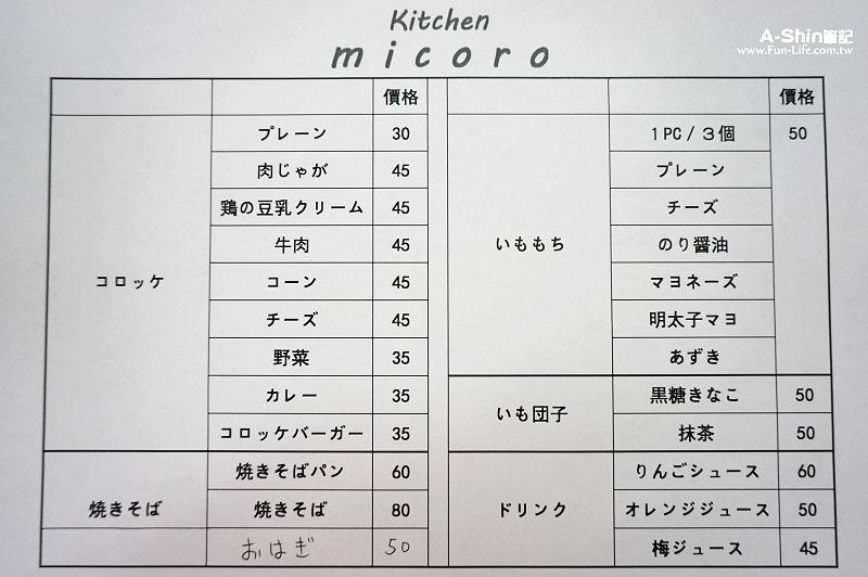 Micoeo可樂餅7