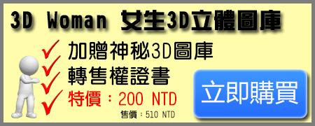 立即購買:3DWonanss女生立體圖庫