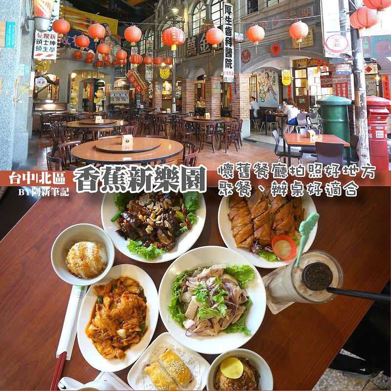台中懷舊餐廳,香蕉新樂園
