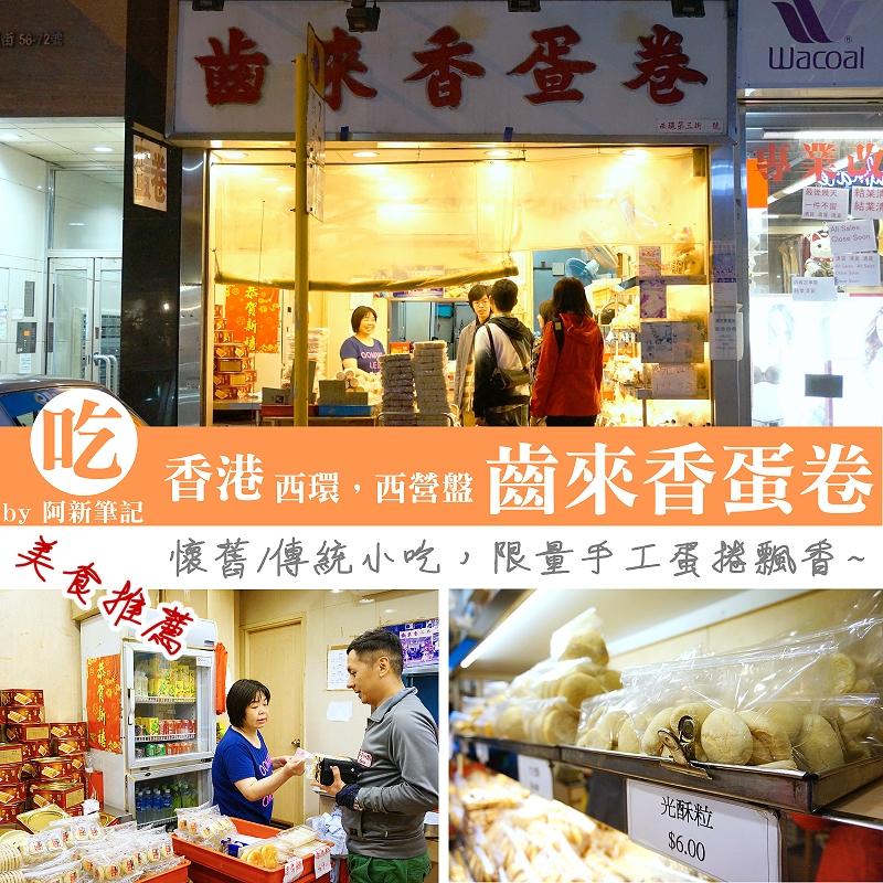 香港伴手禮推薦,齒來香蛋卷