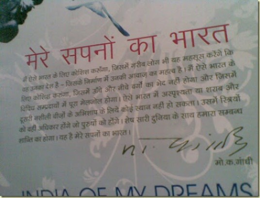 mere sapno kaa bharat