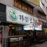 Sashimi till I drop (literally)@Caribu, Seoul