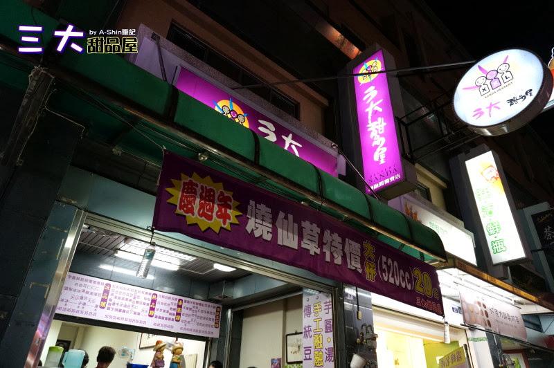 三大甜品屋 樹人商圈,人氣強強滾的三元甜品屋~特色就是料多夠實在
