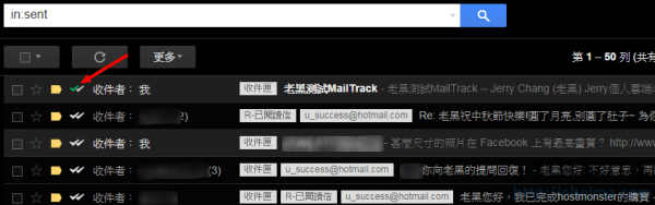 MailTrack Chrome擴充功能教學