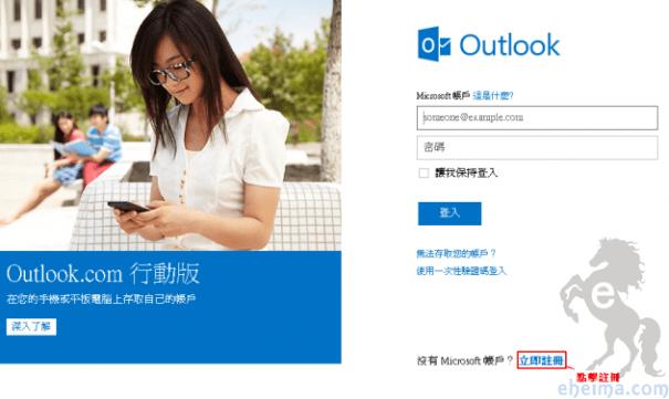 outlook.com行動電子信箱