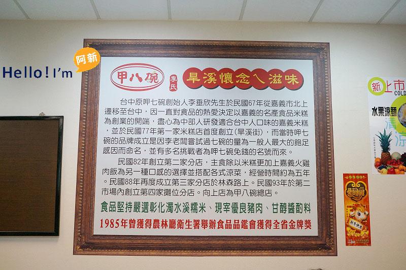 台中西區小吃,甲八碗米糕肉羹-4