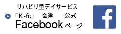 fb-k-fit_aizu