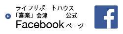 fb-kiraku_aizu