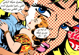 Your Eyes عنيك