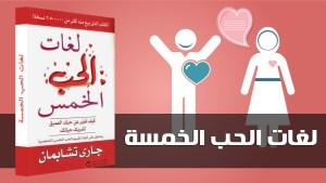 كتاب لغات الحب الخمس جاري تشابمان مكتبة أسلوب DR. GARY CHAPMAN the 5 love languages