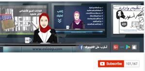 قناة أسلوب على يوتيوب تخطت ال ١٠٠,٠٠٠ مشترك – وإنضمت إلى مستحقين الدرع الفضي على يوتيوب