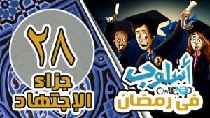 حلقة 28: متى وما هو جزاء الإجتهاد؟ قصتين من الواقع عن الإجتهاد osloop in ramadan | effort