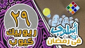 حلقة 29: ريوبيك كيوب | حل الألغاز في الحياة | أسلوب في رمضان rubik's cube