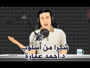سلسلة شكرا من أسلوب حلقة رقم 3 – شكرا د / أحمد عمارة (كارتون) Ahmed Emara osloop