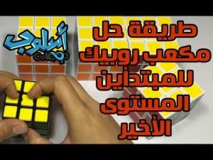 حل مكعب روبيك كيوب المستوى الأخير محمد عبد الكريم من فريق عمل أسلوب osloop