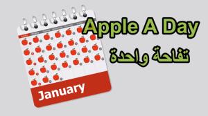 الفيديو الدعائي لتطبيق تفاحة في اليوم Apple a Day commercial