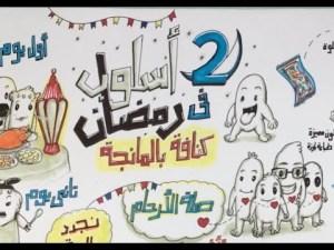 هاتزور حد النهاردة؟ بتحب الكنافة بالمانجة اسلوب في رمضان | حلقة 2 صلة الأرحام osloop ramadan