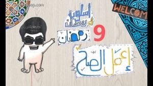 إعمل الصح! حلقة هااااامة جداااا – أسلوب في رمضان 9