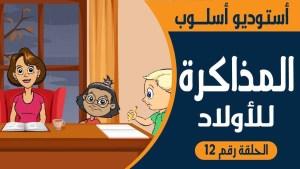 المذاكرة الصحيحة مع الأبناء الجزء الثاني – حلقة جديدة من برنامج أستوديو أسلوب Study with kids