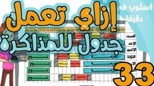 جدول المذاكرة: كيفية عمل جدول المذاكرة أيام الدراسة وأيام الإمتحانات