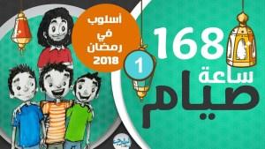 قصتي مع الصيام: تحدي صيام ١٦٨ ساعة متواصلين: أسلوب في رمضان 2018 – حلقة رقم 1