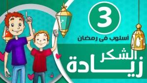 تخيل لما يقسم و يقول: وإذ تأذن ربكم!!!! تخيل إنت بقى! أسلوب في رمضان 2018 حلقة رقم ٣