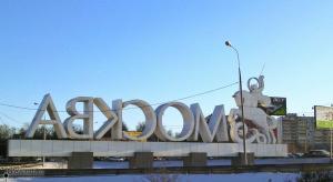 Обратная сторона Москвы :)