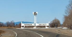 город Биробиджан. Табличка. 2010