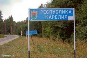 Въезжаем в Карелию!