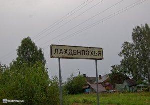 Лахденпохья