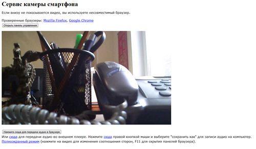Вебинтерфейс IP webcam - онлайн просмотр видео с камеры