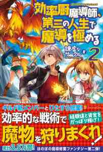Re Master Magic - Cover Volume 2 - Light Novels Translations
