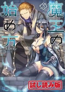 Volume 3 Illustration Cover - Maou no Hajimekata - Light Novels Translations