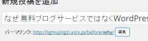 017_パーマリンク編集
