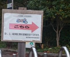 リリーのライダーズカフェ 緑地公園 駐輪場