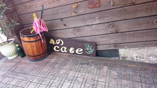 リリーのライダーズカフェ 森のcafe