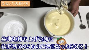 米粉ケーキ完成.mp4_000051509