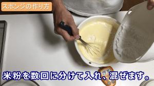 米粉ケーキ完成.mp4_000059976
