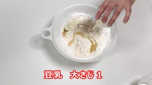 米粉クッキー.mp4_000046713 - コピー