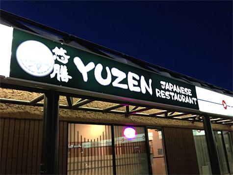 Yuzen Japanese Restaurant at 1 Hebert Road in St. Albert.