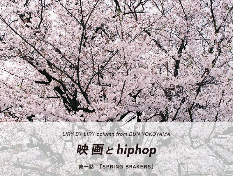 LIRY_bun_t-01