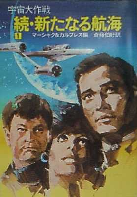 Star-Trek-Japan