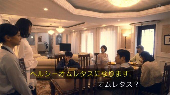家政夫のミタゾノ 4話のキャプ116