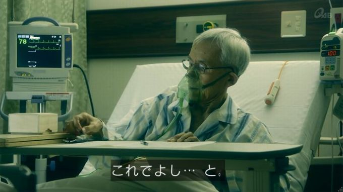 家政夫のミタゾノ 4話のキャプ26